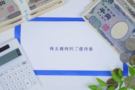 株式投資 株主優待イメージ