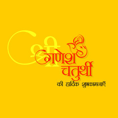 Hindi Typography - Ganesh Chaturthi Ki Hardik Shubhkamnaye  - Means Happy Ganesh Chaturthi - Lord Ganesha Banner - Indian Festival