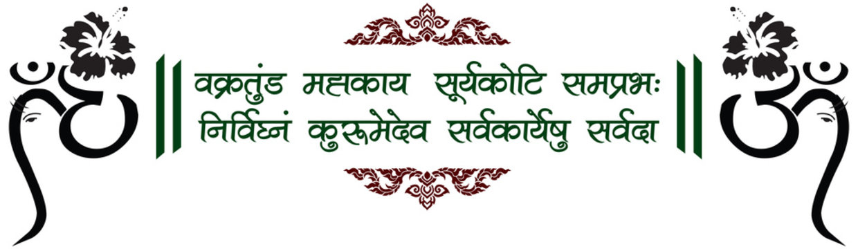 Famous sloka or verse in praise of Lord Ganesha - A mantra for beginning Meditation, or Prayer, or starting new enterprises, or undertaking any new initiative