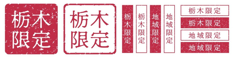 """栃木限定ラベル 栃木県 地域限定 印鑑 朱肉スタンプ Red stamp icon. Japanese """"place name limited"""" stamp material."""