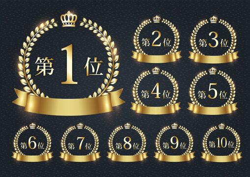 金色の月桂樹とリボンの1位から10位までのランキングラベルセット