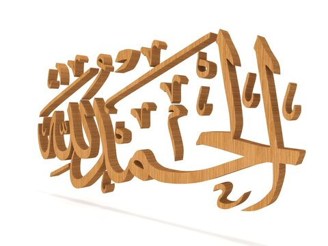 Alhamdulillah (All praise and thanks belong to Allah/God), Calligraphy in wood texture, 3d rendering image with white background.