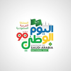Kingdom of Saudi Arabia National Day in 23 September Greeting Card. Arabic Text Translation: Kingdom of Saudi Arabia National Day in 23 September