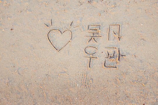 Japanese Script in the Sand