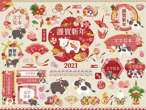 かわいい干支牛のイラスト素材セット/2021/ベクター