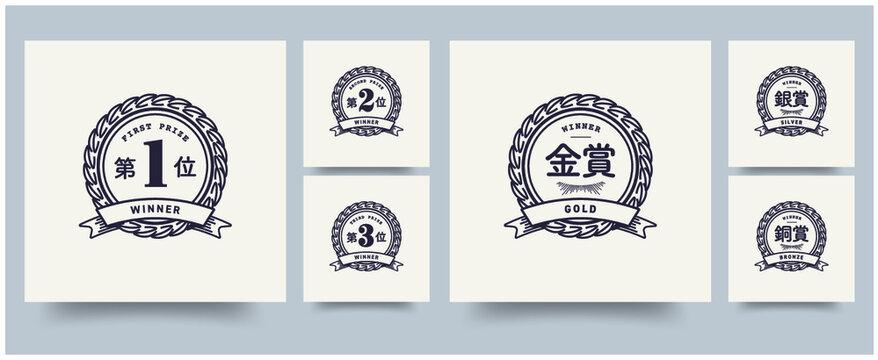 ランキング,賞,金,銀,銅,1位,2位,3位,順位,ロゴ,シンボル,月桂樹,エレメント,アイコン,ビンテージ