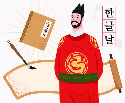 한국의 국경일 한글날 벡터 일러스트. 세종대왕과 훈민정음.