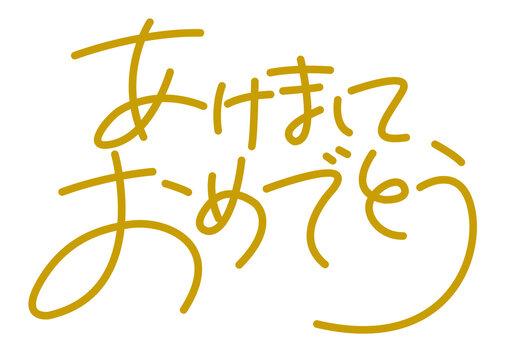 年賀状タイトル・あけましておめでとう