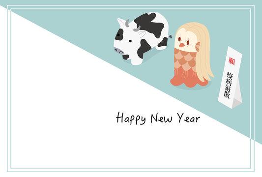 牛とアマビエの人形の年賀状イラスト