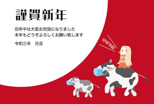マスクをした親子の牛と背中に乗っているアマビエの年賀状