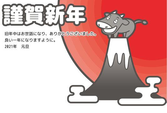 年賀状_富士山に登るウシと太陽_黒系横