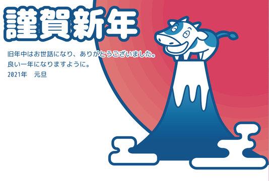 年賀状_富士山に登るウシと太陽_青系横