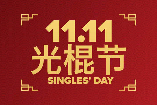 Inscription Singles Day in Chinese language. 11.11. Holiday concept. Template for background, banner, card, poster with text inscription. Vector EPS10 illustration.