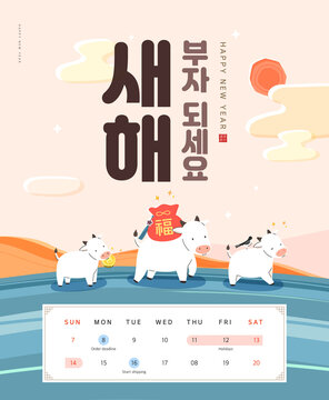 "New Year illustration / New Year's Day greeting /  Korean Translation : ""Be rich in new year"""