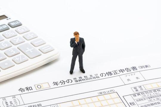 申告書(確定申告、修正申告、青色申告)仮想通貨取引、申告漏れ