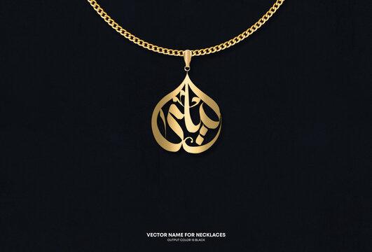 "Arabic Calligraphy ""Laila"" Name for necklace, bracelet, anklet, a unique hand drawn vector design."