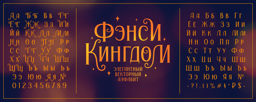 cyrillic elegant vector serif font with curls