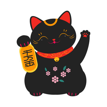 Japanese Maneki Neko, Japanese Symbol of Good Luck and Wealth, Traditional Black Lucky Cat Doll Cartoon Style Vector Illustration