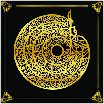Islamic calligraphy from the Quran Surah al Ikhlas the Sincerity Surah An Us the People, al Falaq the dawn