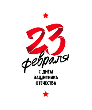 Red ribbon folded in the form of number 23. Inscription in Russian: February 23.