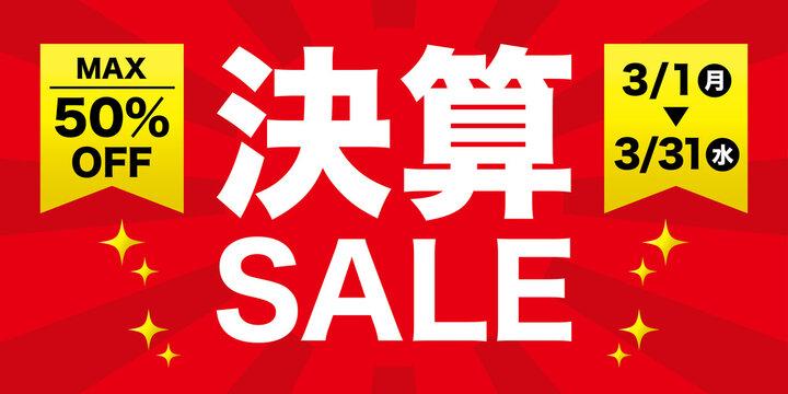 決算セールの広告テンプレート バナー 横長(サイズ比2:1)