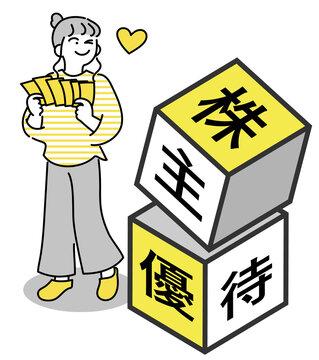 株主優待 ロゴ