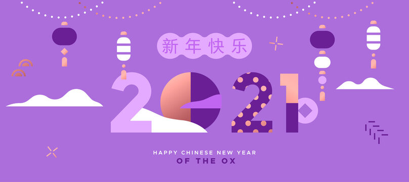 Chinese New Year ox 2021 gold violet minimalist card