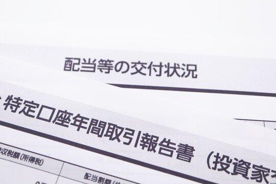 証券口座から送付された特定口座年間取引報告書