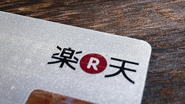 楽天ロゴ。Rakutenクレジットカード。2021年1月撮影/日本