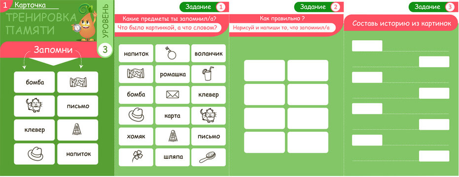 Russian objects and words 3 level