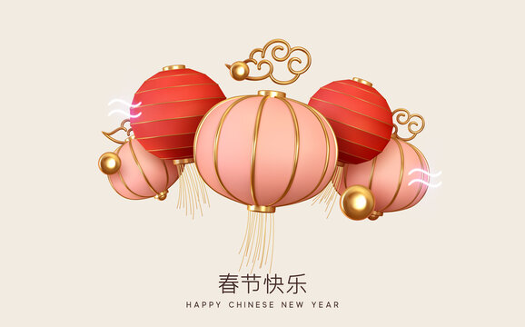 Happy Chinese New Year. Hanging shine lantern, Oriental Asian style paper lamp. Traditional Holiday Lunar New Year. White background realistic gold metal cloud