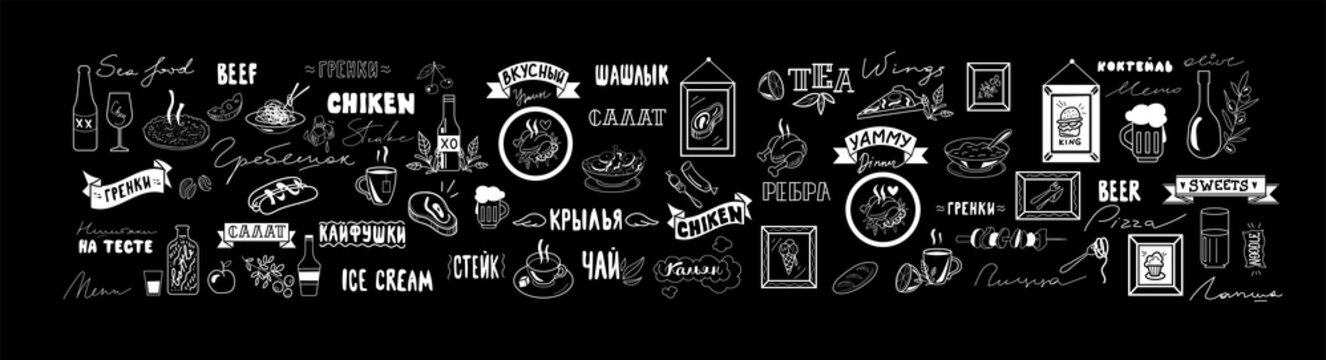 big vector set of restaurant and bar items like chalk on black board, english and russian words, translate russian: yammy, chiken, wings, dinner, tea, barbecue, wine, bread.