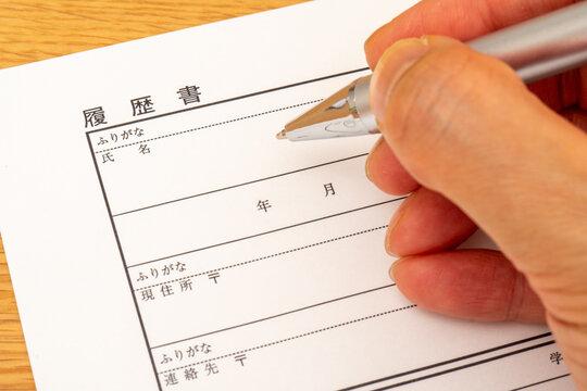 日本の履歴書の記入(就職・転職)