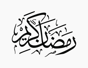 Calligraphy design with Ramadan Kareem writing in Arabic