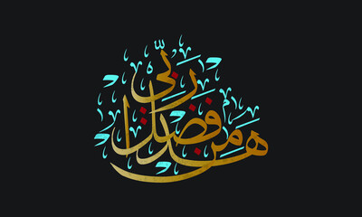 vector arabic calligraphy illustration (quran verse) .TRANSLATION : This is by the grace of God