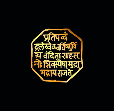 Golden GREAT SEAL (Rajmudra) Vector. Rajmudra has been a very important part of the lives of people then under the Maratha Empire and today too. The meaning is so relevant even today.