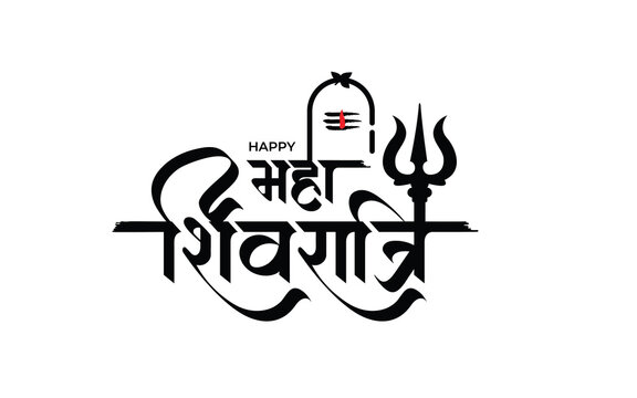 Happy Maha Shivratri Text Typography Hindi in Black