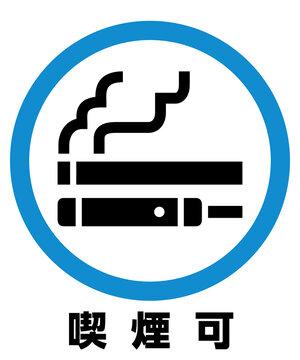 店内バナー注意書き 紙巻きタバコ加熱式タバコ喫煙可能ポップ日本語表示