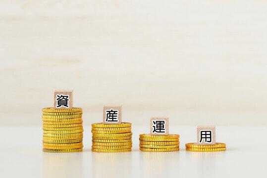 資産運用イメージ―減少する資産