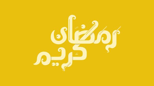 """Ramadan Kareem"" interlocked lettering in Arabic (English: ""Generous Ramadan"" i.e. may Ramadan be generous to you)"