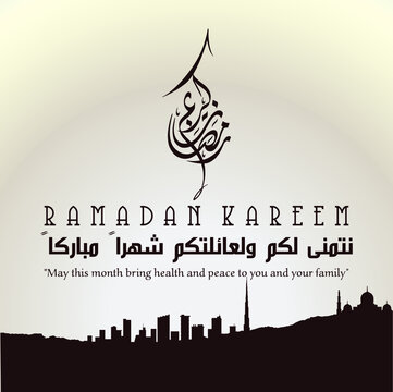 Ramadan Kareem Islamic greeting banner background with Arabic & Latin typography line mosque and crescent illustration-Translation of text: May this month bring health and peace to you and your family