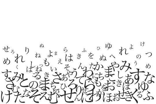 Japanese language 日本語 ひらがな 勉強