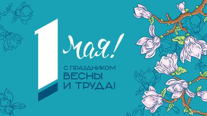 Fototapeta banner of May 1 on a blue background spring bloom. Translation: