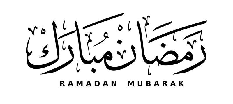 Ramadan Mubarak, Ramadan Kareem, greeting Ramadan Arabic calligraphy and Typography with modern style for month of the Quran ( Ramadan ) with Islamic decoration vector