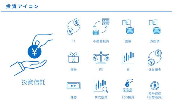 いろいろな投資のシンプルアイコンセット、ベクター素材、青色