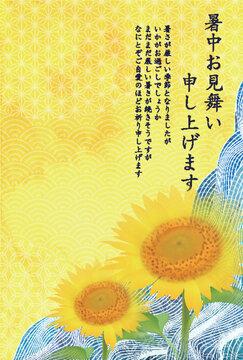 ひまわり 波 和柄 暑中見舞い
