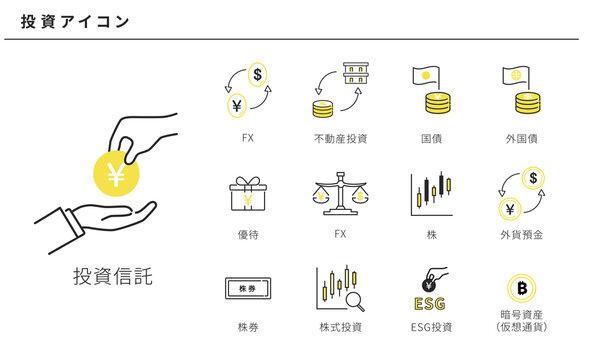 いろいろな投資のシンプルタッチアイコンセット、ベクター素材、黄色と黒