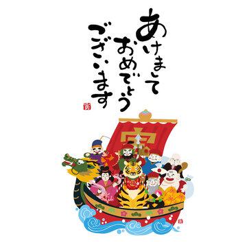 年賀状素材 2022年 宝船と虎のイラスト 寅年