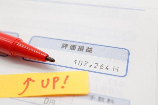 投資信託の評価損益報告書類