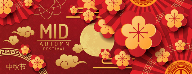 The Mid-Autumn Festival is celebrated in many east asian communities. It traditionally falls on the 15th day of the 8 month in the Chinese lunar calendar. The Chinese character - Mid autumn Festival